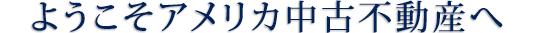 日本人が買える世界の物件情報